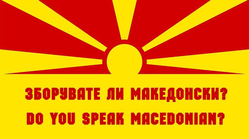 Do You Speak Macedonian?  A Short introduction to the Macedonian language